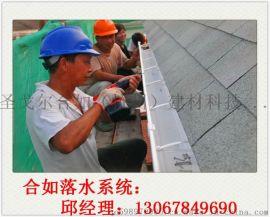 成品天沟、雨水管厂家,品牌,价格13067849690