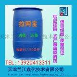 抗应激 提高机体免疫力 改良水质 拉网宝 兰江鑫化厂家供应