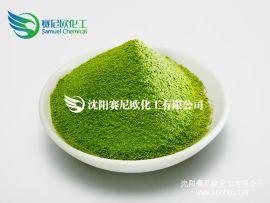 三氧化二铬 氧化铬绿 工业染料三氧化二铬 高含量