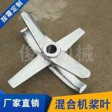 推進式槳葉 污水處理槳葉 多規格混合機槳葉