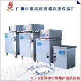 KJ-B系列中小型超聲波清洗機