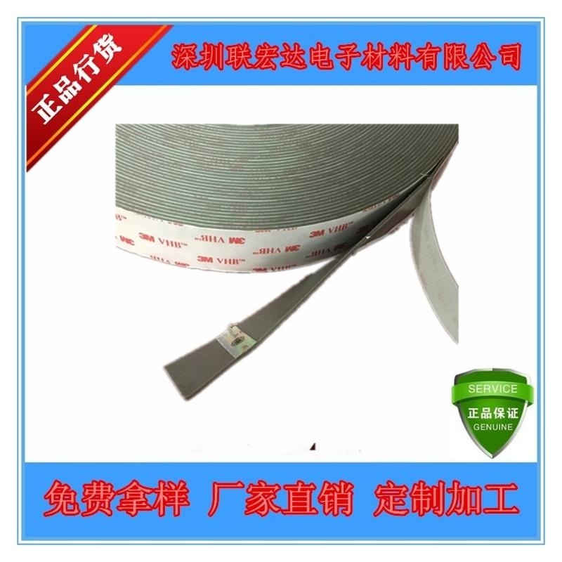 3MRP25 VHB泡棉胶带  3MVHB模切加工 汽车胶带 可带分切规格宽度