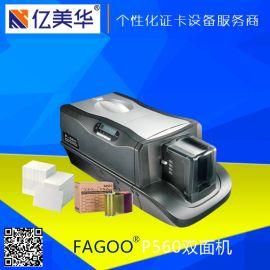 供应FAGOO P560证卡打印机 会员卡片打印机