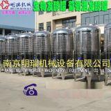 【南京明瑞定制果酒发酵罐】葡萄酒发酵罐 菊芋发酵罐 蓝莓酒发酵罐