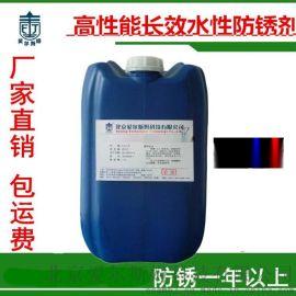 高性能长效水性防锈剂 绿色环保钢铁防锈剂防锈水 钢铁防锈剂
