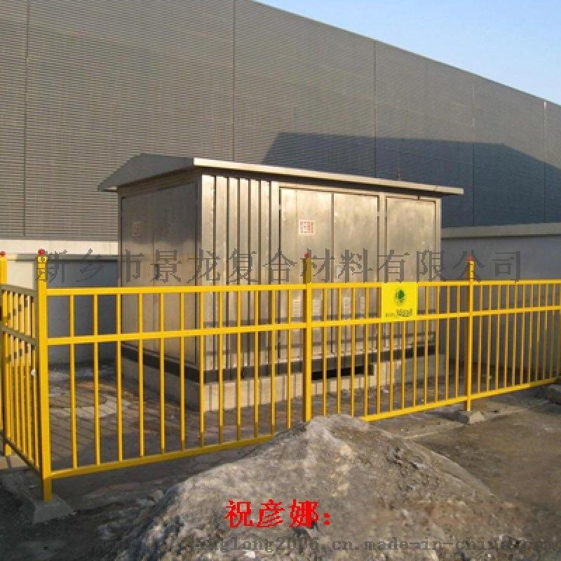 供应玻璃钢安全围栏/变电站护栏
