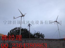 辽宁晟成1kw监控专用风力发电机组
