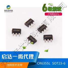 启达一级代理CR6855L大功率 低待机功耗 六级能效副边PWM控制器<60W替代昂宝OB2273(A)、NE1102 提供方案及技术支持