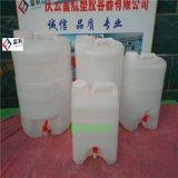 20升水嘴塑料桶 20L閥門酒桶