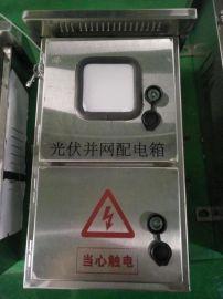 科宇KY-PVAC-220/380 光伏发电并网配电箱