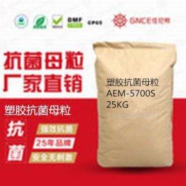 佳尼斯塑胶抗菌母粒AEM-5700S,用于各类塑胶材料添加