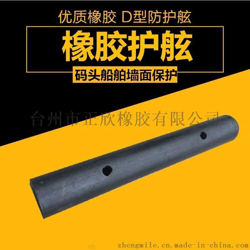 D150橡胶防撞条 卸货平台防撞条 吸震防撞缓冲条