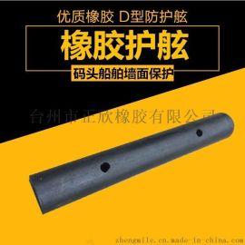 D150橡膠防撞條 卸貨平臺防撞條 吸震防撞緩衝條