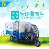 油电两用三轮摩托垃圾车油电混合三轮环卫挂桶式垃圾车