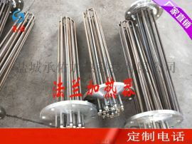 承佑 不锈钢法兰电热管  锅炉电加热器 防爆加热器