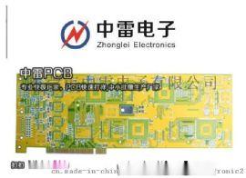 东莞市中雷电子有限公司多层PCB快板厂