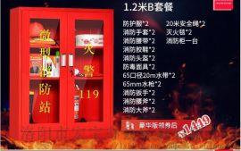 宏宝消防柜-消防器材柜-消防工具柜定制厂家