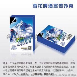 广告扑克280克蓝芯纸 山东麒麟扑克厂