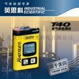 英思科T40单一一氧化碳气体检测仪