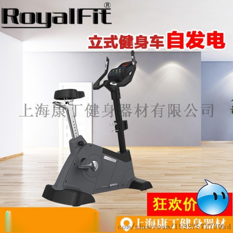 Royalfit罗菲健商用进口立式健身车U900