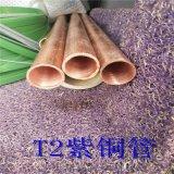 銅管折彎加工 定制空心 T2紫銅管 製冷管定製加工
