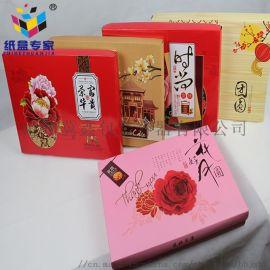 供应礼盒月饼包邮 免费设计冀鑫纸盒专家