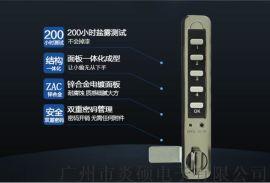 广州智能密码锁生产厂家