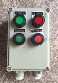 BZC81-A2D2B1远控防爆按钮开关盒