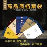 源头厂家文件袋定做资料袋 牛皮纸纸质档案袋