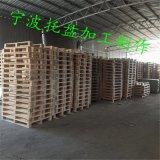 宁波木托盘木箱制作,出口木栈板木箱