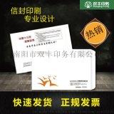 源头厂家信封定制 创意个性信封 牛皮纸复古中式信封