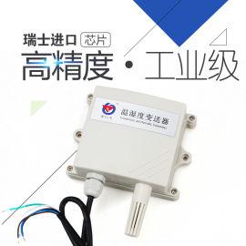 建大仁科温湿度变送器 工业级王字壳温湿度传感器