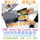 电热保温饭盒/USB加热饭盒包/饭盒包