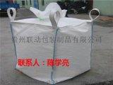 貴州太空包貴州柔性集裝袋貴州方形噸袋