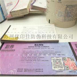 安全線紙門票熒光防僞溫變油墨防僞門票印刷制作廠家