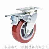 匯一 重型系列6寸高科技聚氨酯腳輪 活動配金屬雙剎