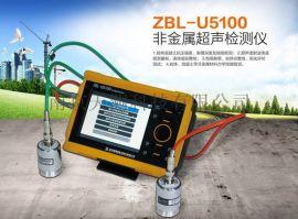 連續採集數據ZBL-U5300非金屬超聲檢測儀