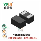 ESD静电保护管ESD9BZ5V0C DFN1006-2L封装 YFW/佑风微品牌