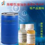 用异丙醇酰胺DF-21做出来的除蜡水