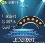 LED瓦楞灯 瓦片灯古建筑亮化 明歌照明 厂家直销