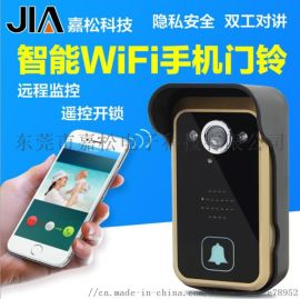 无线WiFi可视对讲门铃方案无线wifi门铃直销