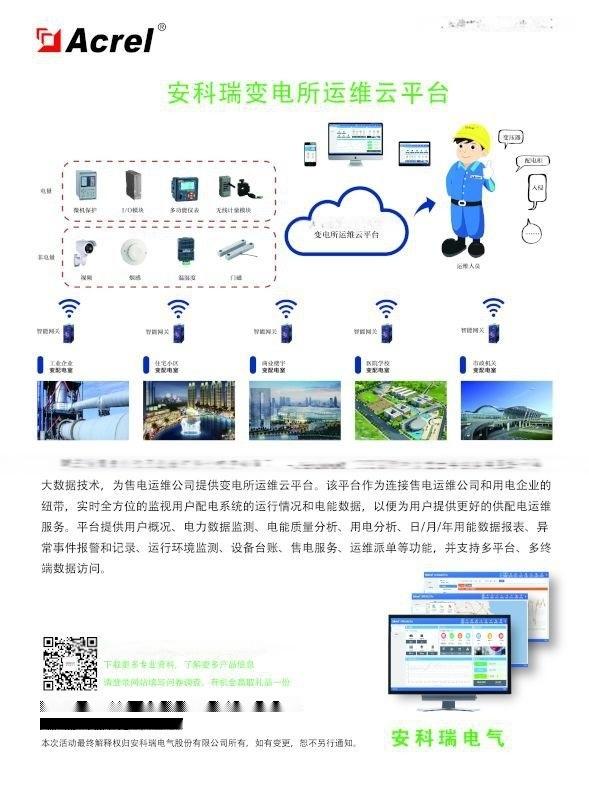 安科瑞企业用电运维云平台