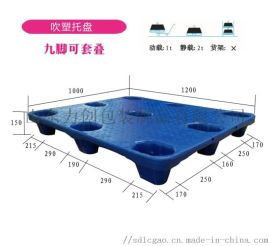吹塑塑料托盘九脚吹塑双面吹塑托盘2吨动载8吨静载抗高低温
