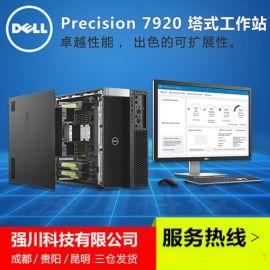 贵阳戴尔工作站订购热线|贵州戴尔T7920咨询-强川科技-张先生