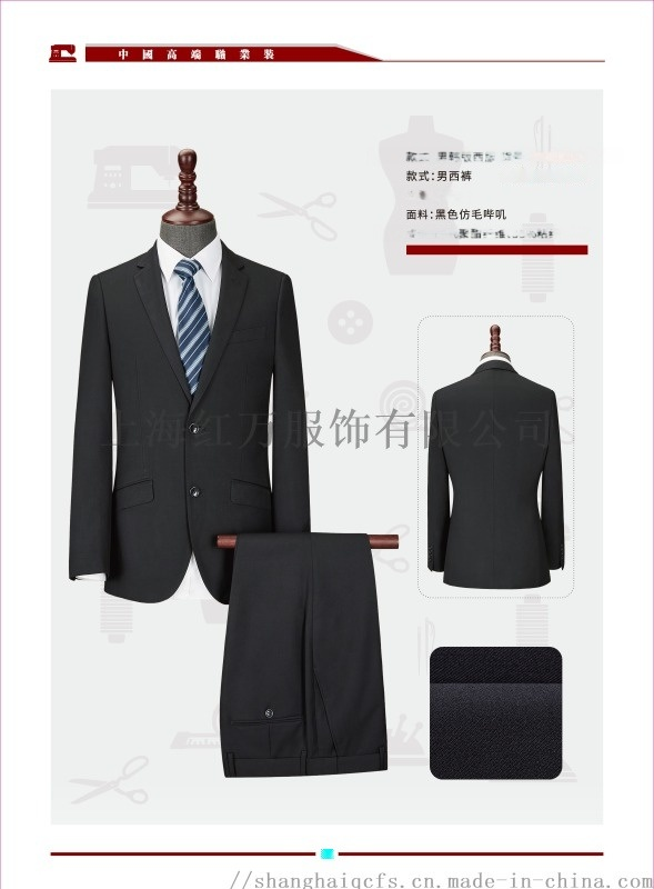 西装定制制服、 西服定制 男女职业装加工