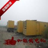 1200kw康明斯发电机组出售 环保型发电机组