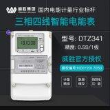 长沙威胜DTZ341三相智能电表0.5S/1级