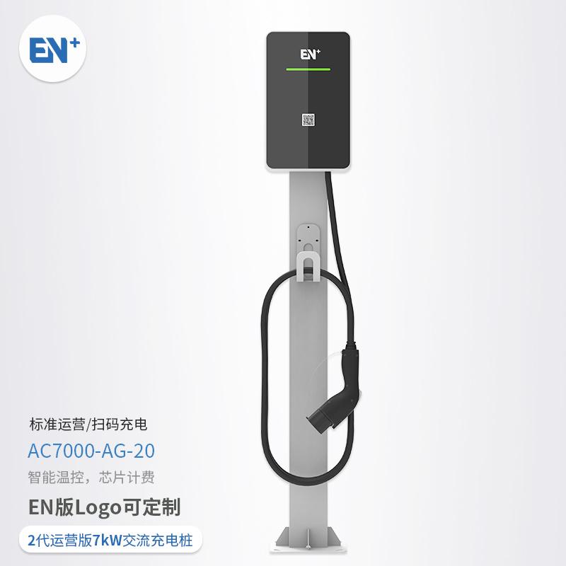 EN+充电桩厂家 标准运营版7kW交流充电桩
