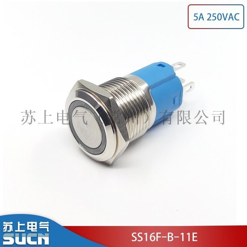 16mm不鏽鋼黃銅防水按鈕環形燈開關 蘇上SS16F-B-11E環形燈開關