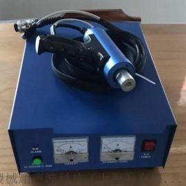 小型超声波焊接机-手持式小型超声波焊接机